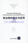 Tungsten Smelting Theory and Application